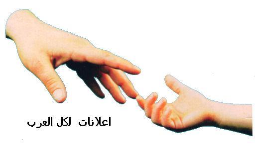 اعلانات لكل العرب