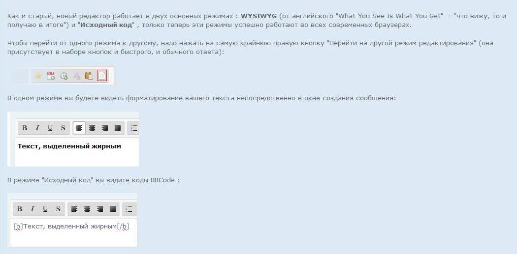 Окно редактирования сообщения (форма ответа) - FAQ Ddnndd11