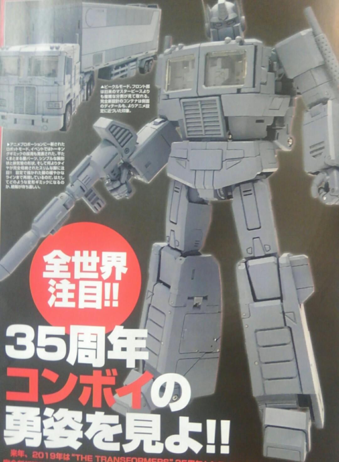 Masterpiece MP-44 Convoy/Optimus Prime v3 15295710