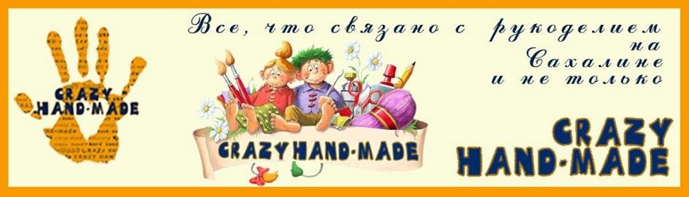 crazy hand-made