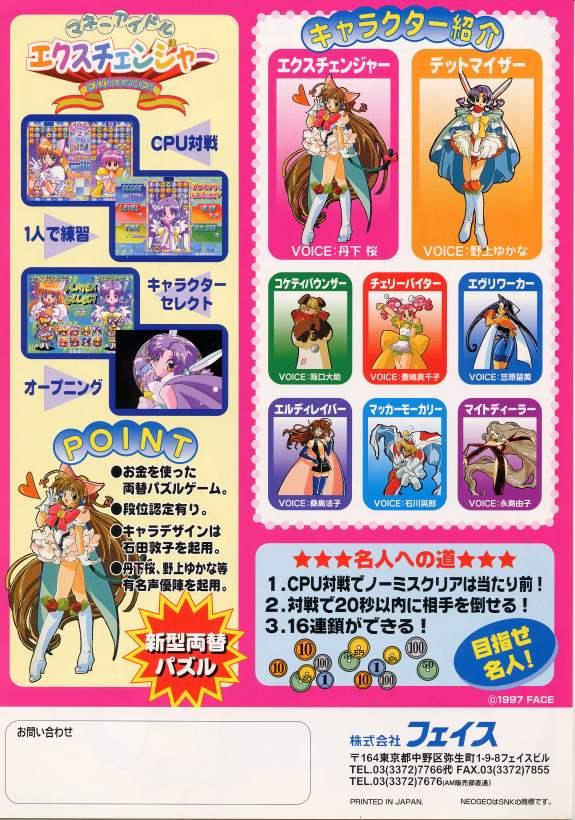 [estim] Money Puzzle Exchanger (Money Idol Exchanger au japon) SNK sur PS1 14548310