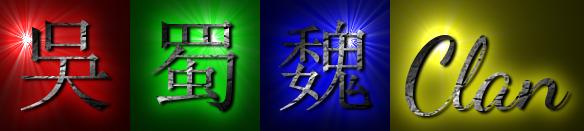 吳蜀魏 Clan Forum