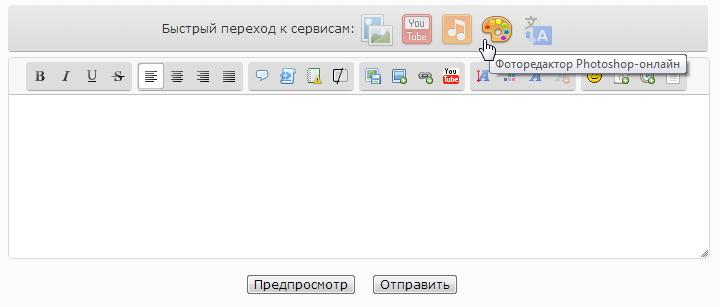 Кнопка перехода на Радикал в форме быстрого ответа, учитывая новый редактор сообщений Image_31