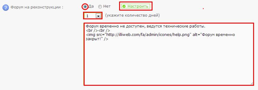 Как закрыть форум на реконструкцию / отпуск Snap0067