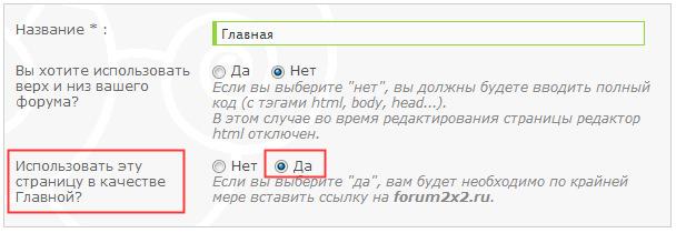Управление страницами HTML Snap0095