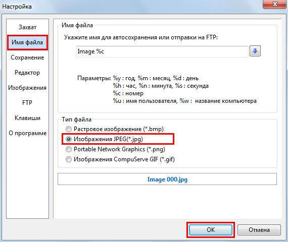 Как сделать качественный скриншот Snap0102