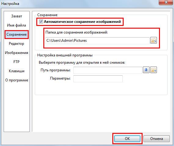 Как сделать качественный скриншот Snap0103