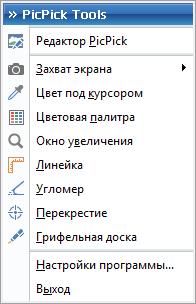 Как сделать качественный скриншот Snap0104