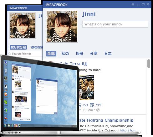 IMFACEBOOK 1.055 - Φέρνει το Chat του Facebook στην επιφάνεια εργασίας σας Thumb10
