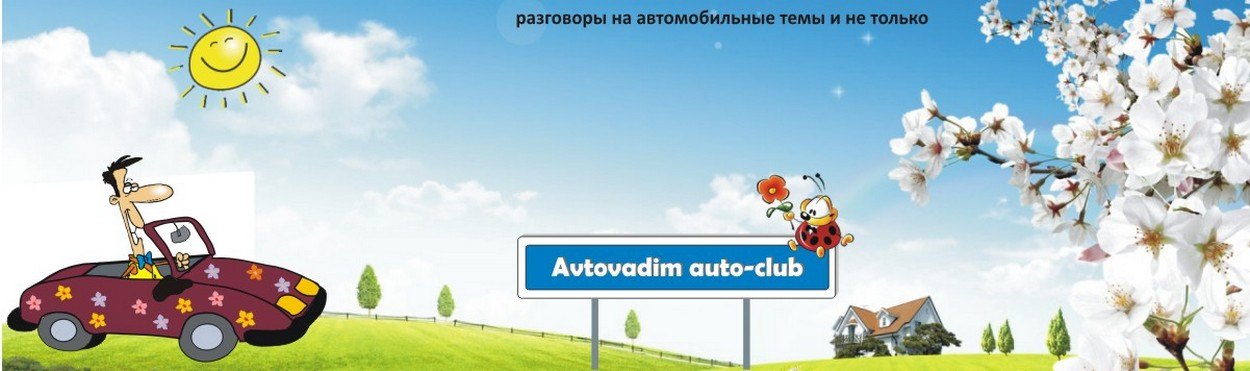 `Avtovadim` auto-club
