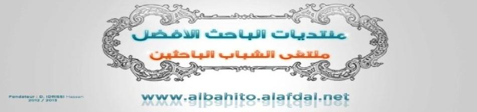 مــنــتـديات  البــــــاحــث الأفـضــــــل