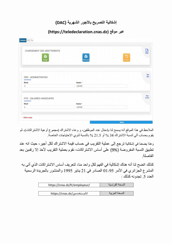 مشكل التقريب حساب الأجر و (Télédéclaration DAC)  Page_110