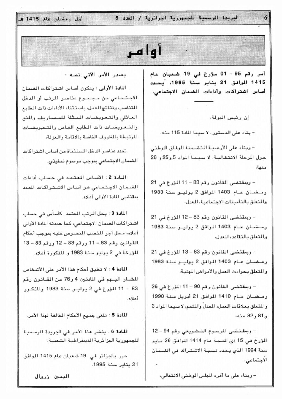 مشكل التقريب حساب الأجر و (Télédéclaration DAC)  Page_210