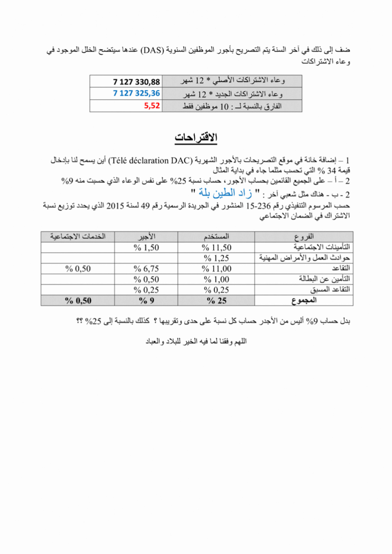 مشكل التقريب حساب الأجر و (Télédéclaration DAC)  Page_610