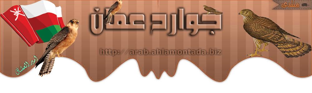 جــــــوارح عُـــــمان
