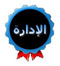 الإدارة العليا
