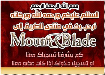 القسم العام للعبة Mount & blade With Fire & Sword Ooouso10