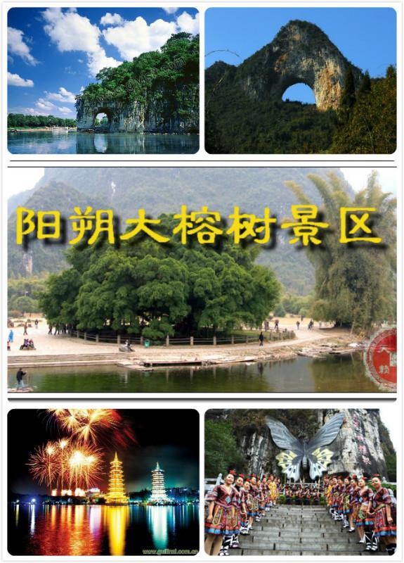 【五一桂林】4月29夜~5月2日早相约桂林+阳朔三夜两日游780元 Psb_210