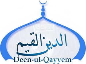 Le Qur'ân est la Parole d'Allah Logo10