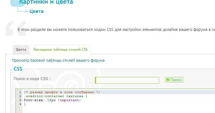 изменить размер шрифта в окне сообщений Dnndun28