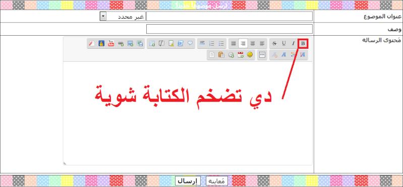 كيفية كتابة موضوع مع اضافة بعض الاشياء الجميلة  في المنتدى Oouo11