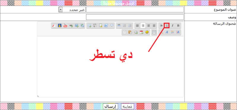 كيفية كتابة موضوع مع اضافة بعض الاشياء الجميلة  في المنتدى Ouoo11