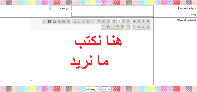 كيفية كتابة موضوع مع اضافة بعض الاشياء الجميلة  في المنتدى Ouoouo11