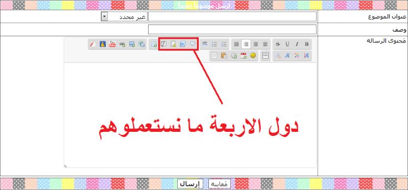 كيفية كتابة موضوع مع اضافة بعض الاشياء الجميلة  في المنتدى Uouuu11