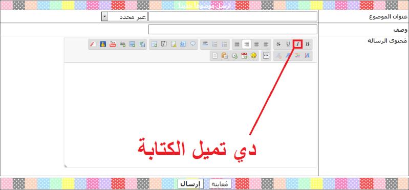 كيفية كتابة موضوع مع اضافة بعض الاشياء الجميلة  في المنتدى Uuuuo_12