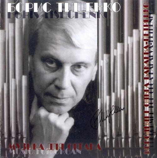Boris Tishchenko (1939-2010) - Page 4 Titior10