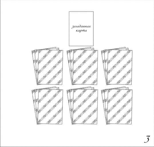 ЗАДАНИЯ ДЛЯ УЧЕНИКОВ ШКОЛЫ ГАДАНИЯ НА ИГРАЛЬНЫХ КАРТАХ - Страница 9 0310