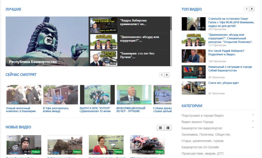 Новостной Видеопортал Башкортостан http://rbvideo.ru 1_52610