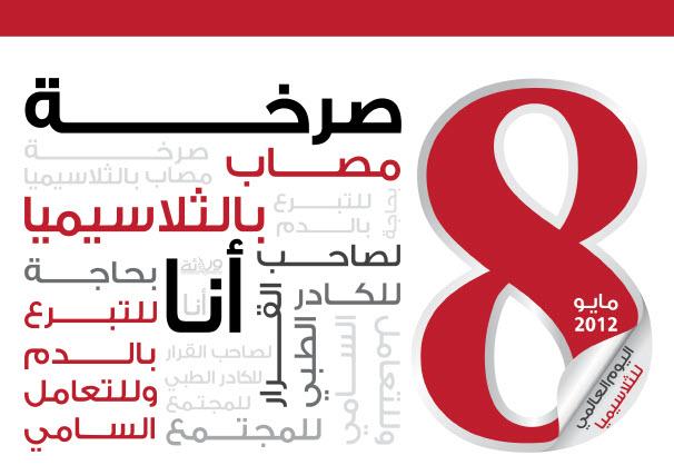اليوم العالمى  للتبرع بالدم  Logo_c10