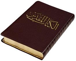 قسم الكتاب المقدس العهد القديم