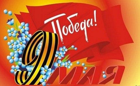 Поздравления с праздниками! - Page 3 9_maya10