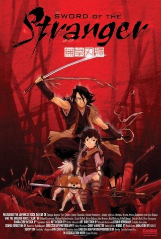 Sword of the Stranger Sword-10