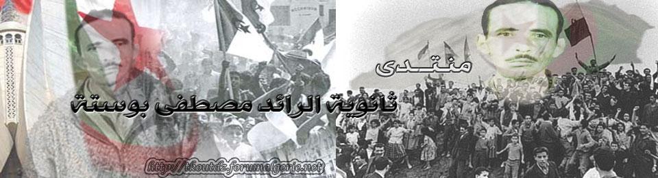 منتدى ثانوية الرائد مصطفى بوستة بتكوت