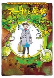 Les AKtualités du monde de l'Animation et du Manga - Page 3 Ayatom10