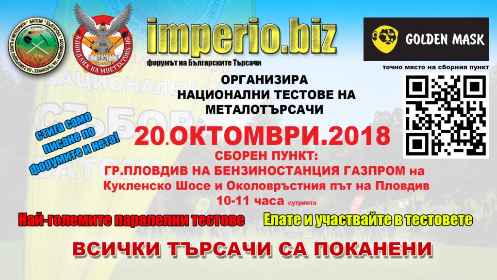 Форум IMPERIO.BIZ Организира тестове на металотърсачи на 20.Октомври 2018 - всички са поканени да участват Batszm10