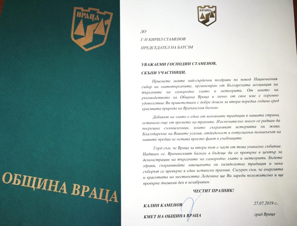 Национален събор на БАТСЗМ 27.07.2019 гр. Враца-Леденика Img_2017
