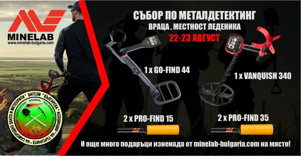 Национален събор на БАТСЗМ 22.08.2020 гр. Враца-Леденика Minela11