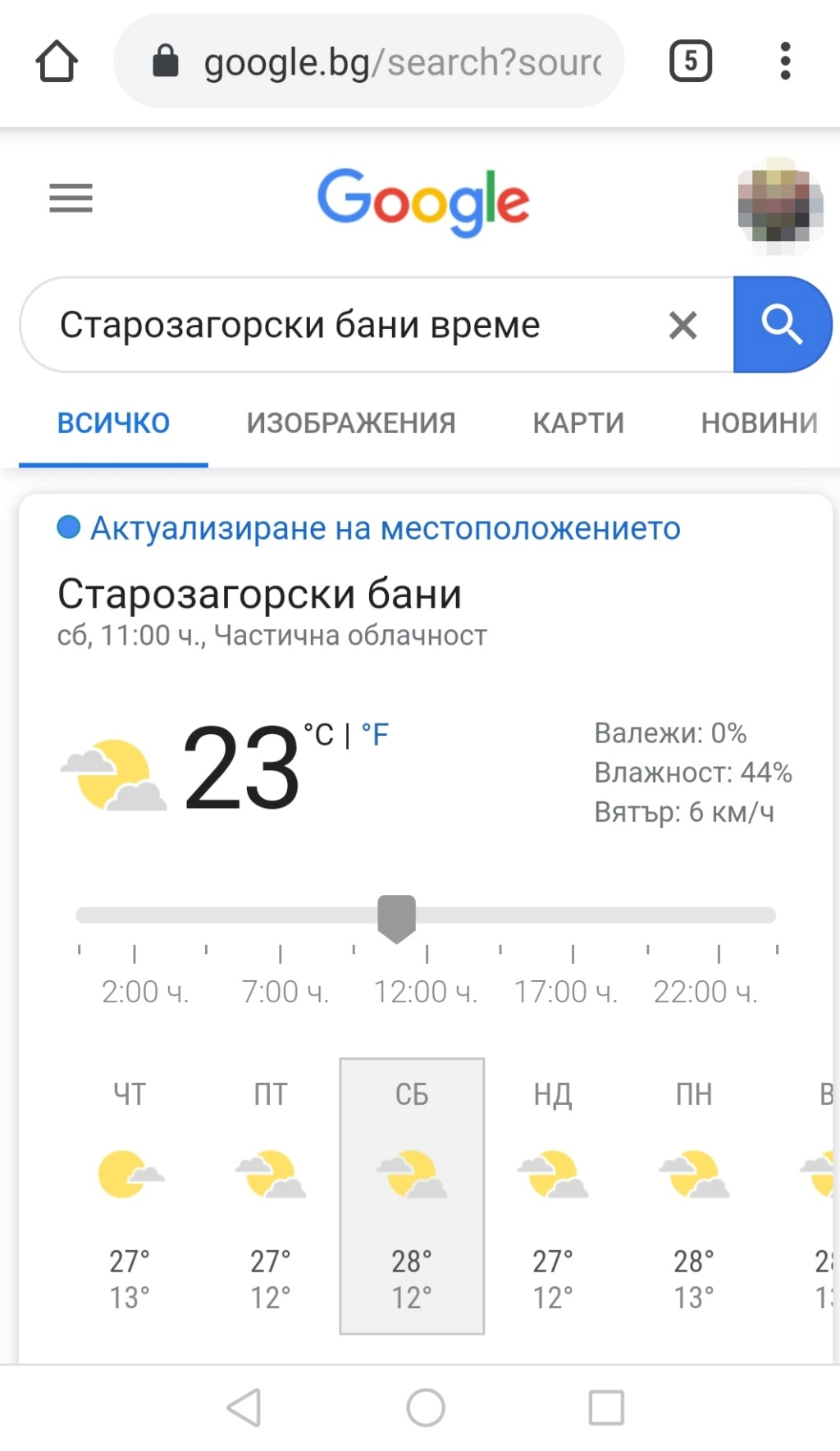 Есенен събор на БАТСЗМ на 07.09.2019- Старозагорски бани. Screen12