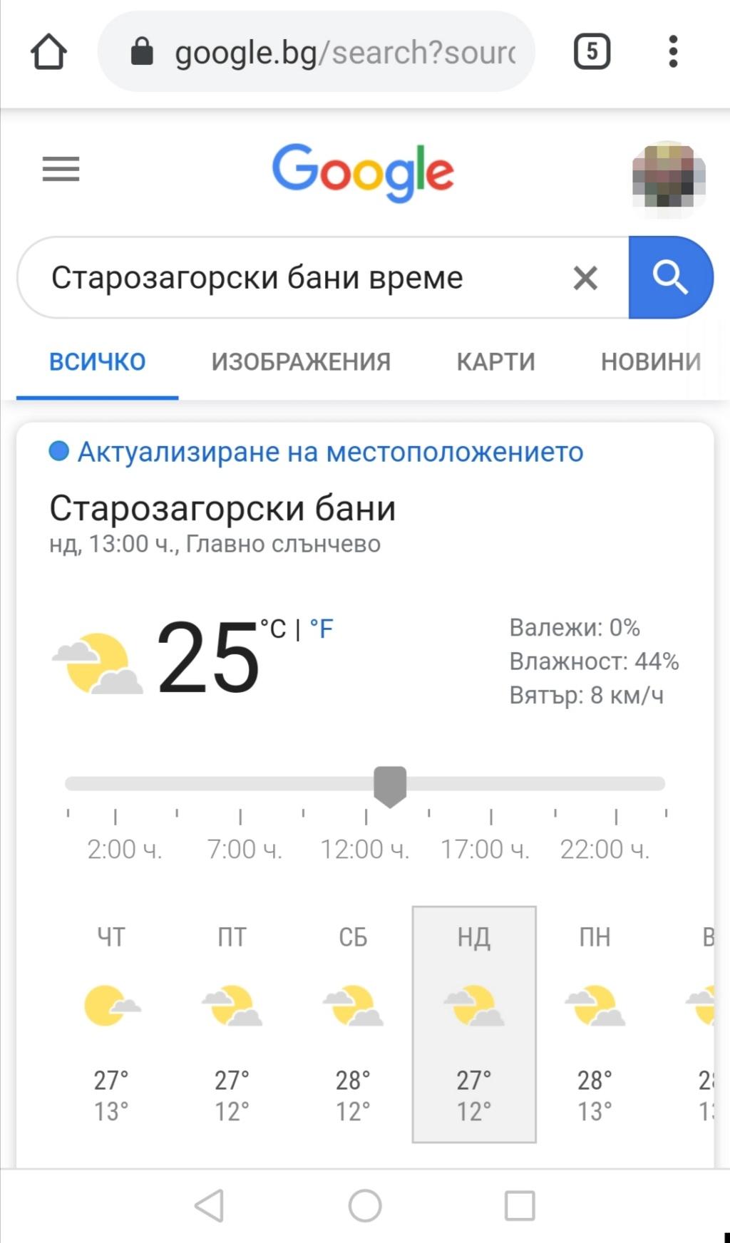 Есенен събор на БАТСЗМ на 07.09.2019- Старозагорски бани. Screen13