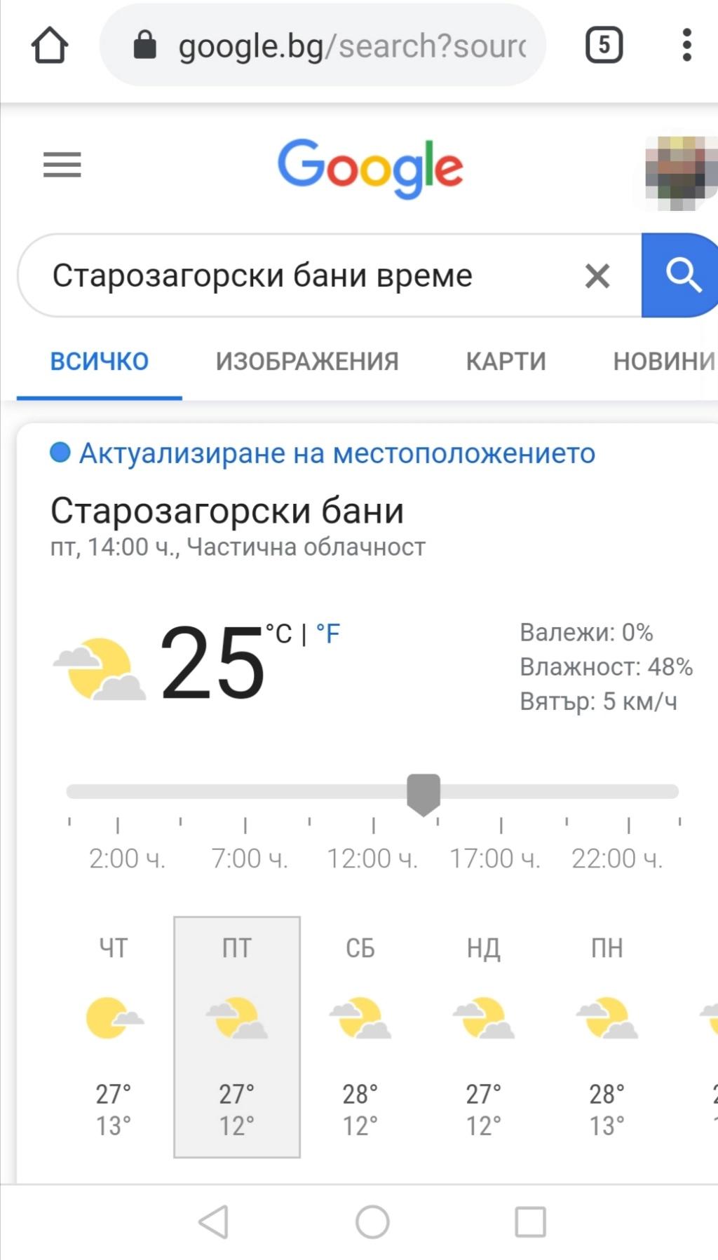 Есенен събор на БАТСЗМ на 07.09.2019- Старозагорски бани. Screen15