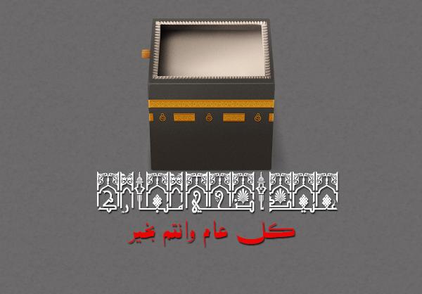 عيد اضحي مبارك  عيد سعيد  Untitl10