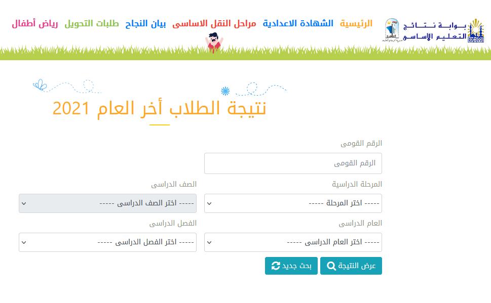 رابط نتيجة الشهادة الإعدادية محافظة القاهرة برقم الجلوس 00010