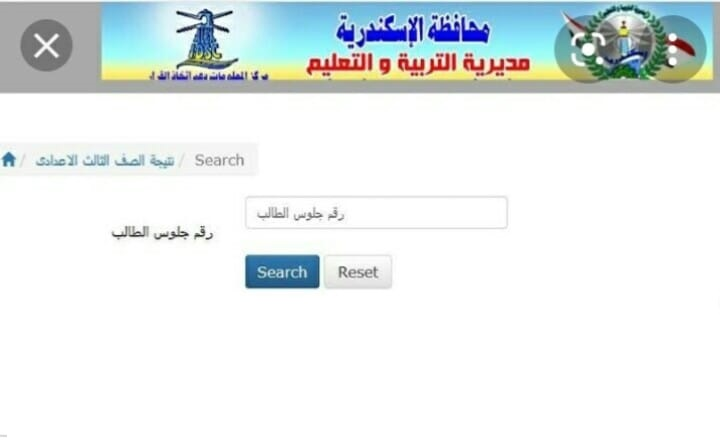 نتيجة الشهادة الإعدادية 2021 محافظة الاسكندرية 00210