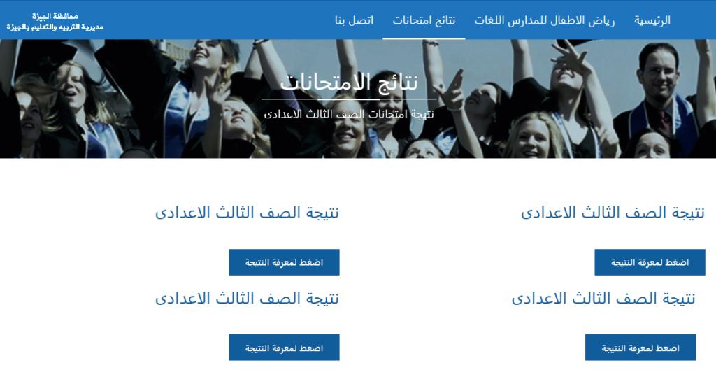 نتيجة الشهادة الإعدادية 2021 في محافظات مصر - صفحة 2 00210