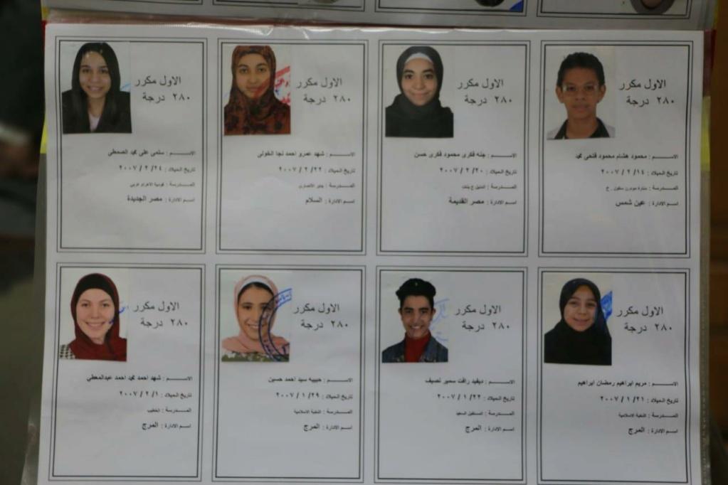 اعتماد نتيجة الشهادة الإعدادية بالقاهرة بنسبة نجاح 83.9% 20210610