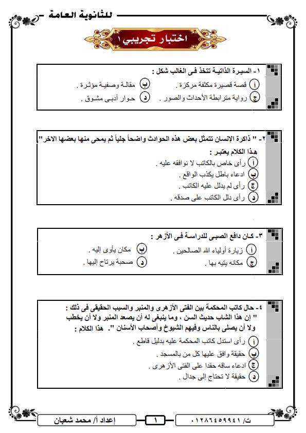 نماذج امتحان اللغه العربية للصف الثالث الثانوي 2021 بالاجابات أ/ محمد شعبان 3_aay_10